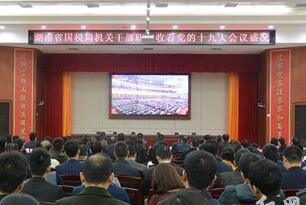 湖南交通、金融、国土、建设、旅游等部门干部职工认真学习党的十九大报告