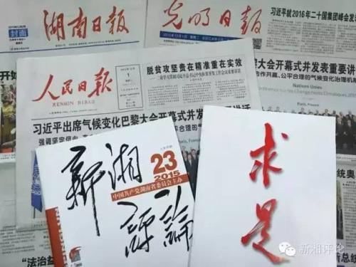 桂东、临武两县全面完成党报党刊征订任务