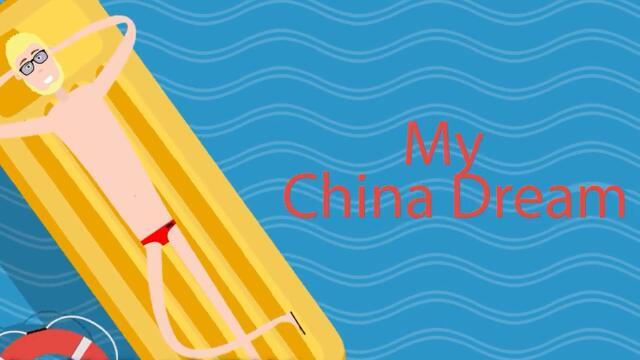 我和我的国:世界舞台上的中国