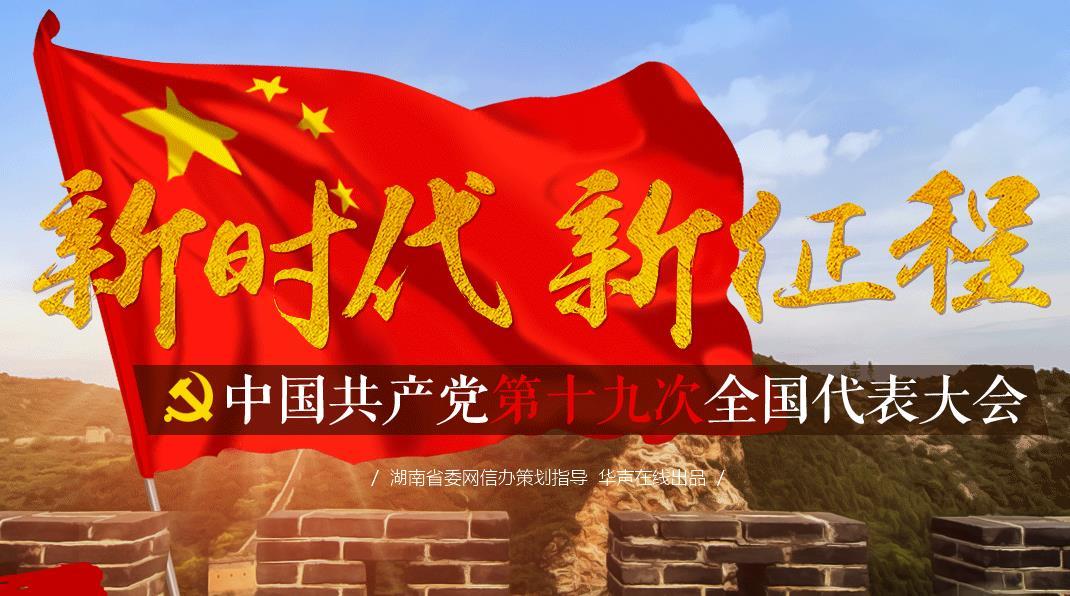 湖南新闻媒体十九大报道出新出彩出精品