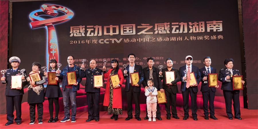 2016年感动中国之感动湖南人物颁奖典礼举行