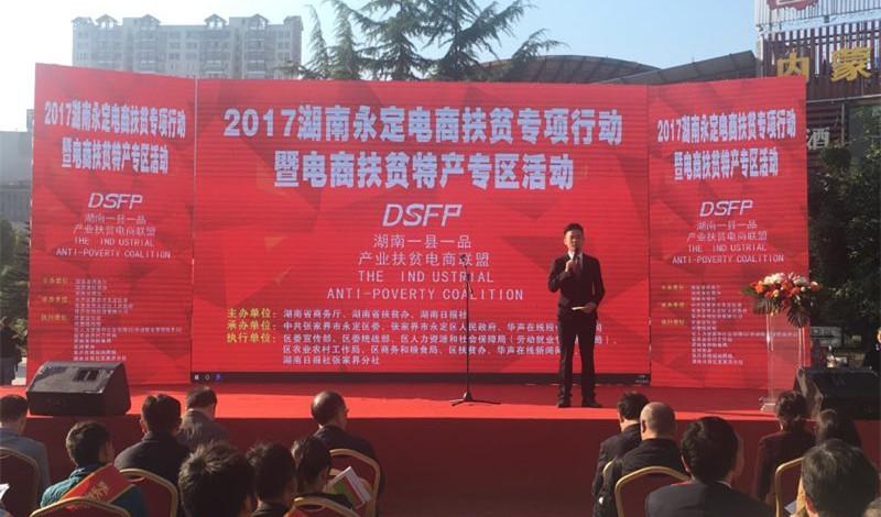 华声直播>>湖南永定电商扶贫专项行动暨电商扶贫特产专区活动开幕
