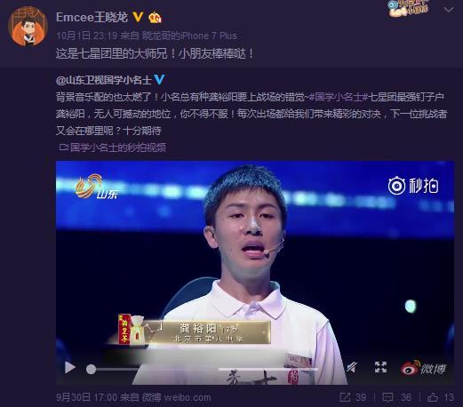 """最暖主持王晓龙亲和力Max 颜艺俱佳获00后疯狂""""打call"""""""