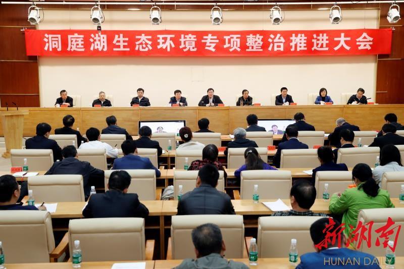 湖南召开五级干部电视电话会议 专项整治洞庭湖生态环境
