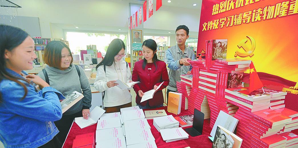 党的十九大文件及学习辅导读物受热捧