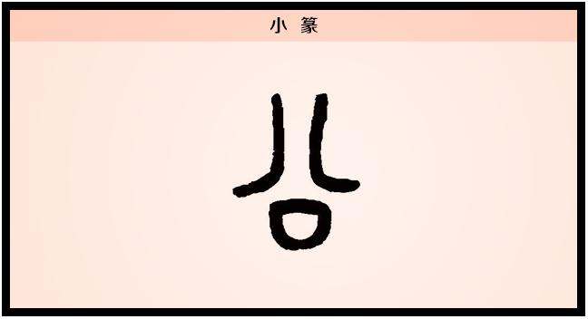 3文字演变公小篆.png