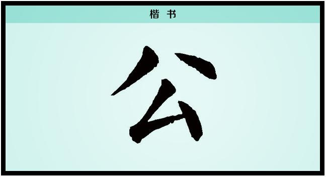 3文字演变公楷书.png