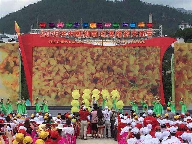 2015中国湖南红色旅游文化节开幕式