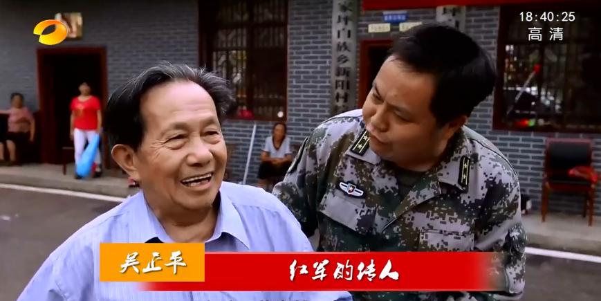 【为了人民】吴正平:红军的传人
