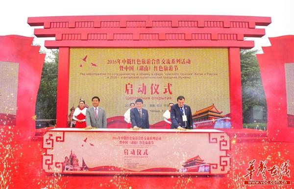 2016中国(湖南)红色旅游节花明楼启动
