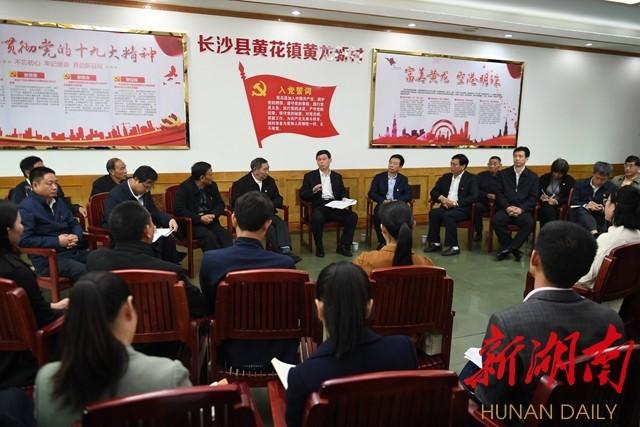 中央宣讲团来到长沙县农村,都聊了啥?