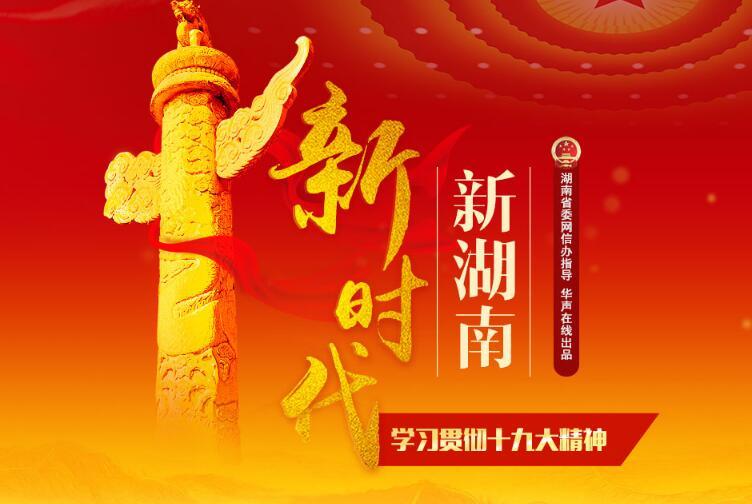 新时代 新湖南――学习贯彻十九大精神