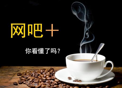 华声直播>>湘潭全市网吧转型升级培训会开始啦!