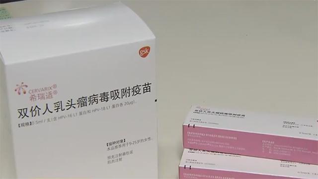 二价宫颈癌疫苗已在湖南上市
