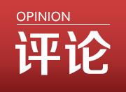 """【学思践悟十九大】在""""两创""""中实现湖湘文化蝶变"""