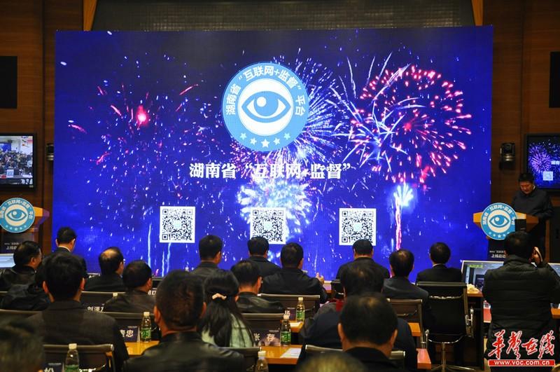 """湖南省""""互联网+监督""""平台正式上线 全面公开民生资金使用情况"""