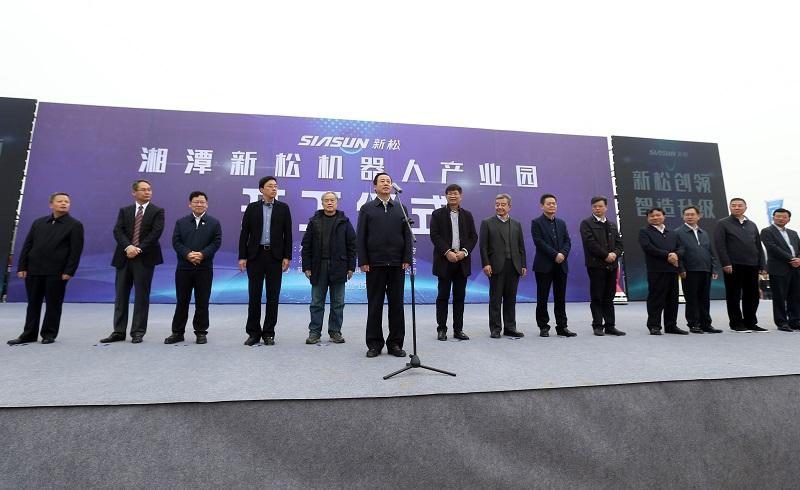 湘潭新松机器人产业园项目启动建设