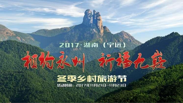 华声直播>>相约永州 祈福九嶷 2017湖南冬季乡村旅游节开幕