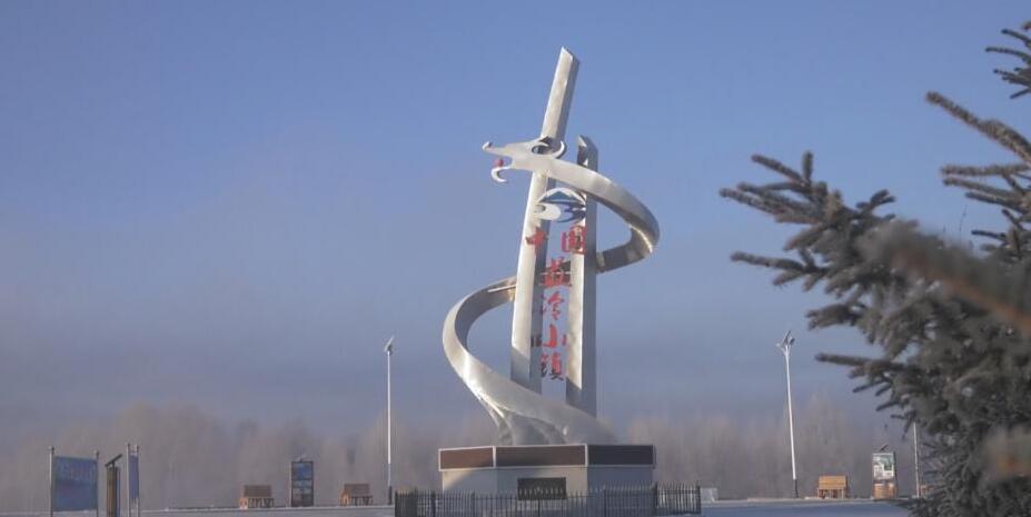 中国最冷小镇气温跌破-33℃ 冰雪美景仿若童话