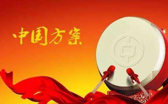 为什么说中国探索为解决人类问题提供了中国智慧和中国方案?