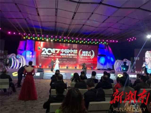 成交额达200亿元 2017年中国中部(湖南)农博会闭幕