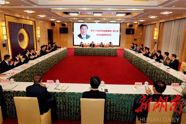 湖南举行学习《习近平谈治国理政》第二卷座谈会暨赠书仪式