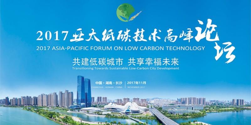 直播回放:2017亚太低碳技术高峰论坛开幕式
