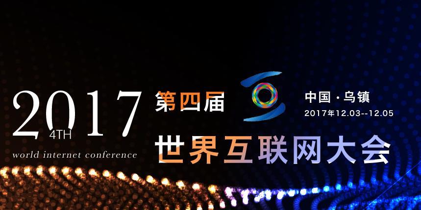 【专题】第四届世界互联网大会