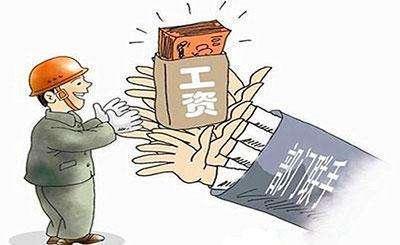 湖南:力争到2020年实现农民工工资基本无拖欠