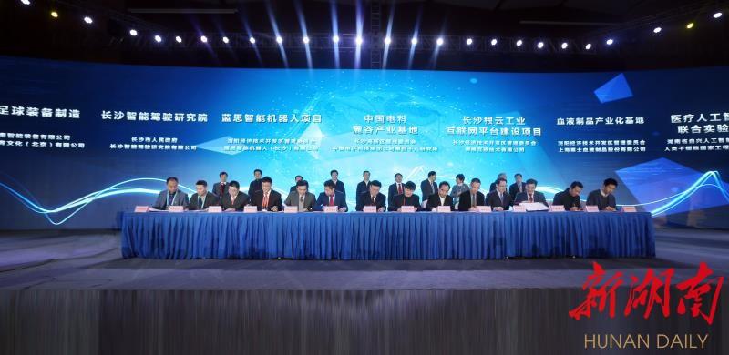第二届中国(长沙)智能制造峰会开幕 许达哲罗文致辞 新湖南www.hunanabc.com