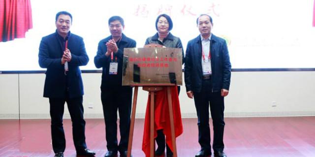 湖南省健康社会者、志愿者培训基地落户湘雅医院