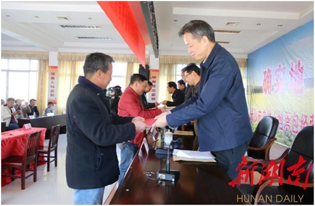 [长沙] 长沙首批农村土地承包经营权证在浏阳发放 新湖南www.hunanabc.com