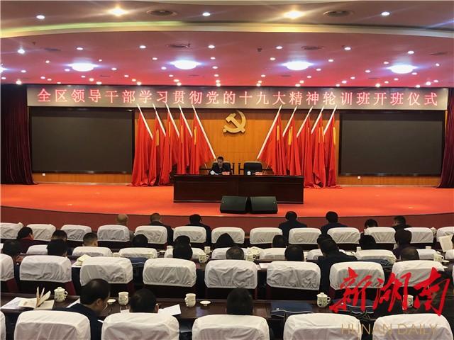 [长沙] 望城干部集中轮训党的十九大精神 新湖南www.hunanabc.com