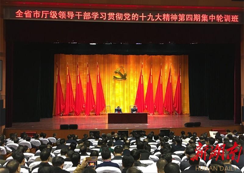 黄关春:领导干部要切实提高政治站位、放宽政治眼界 新湖南www.hunanabc.com