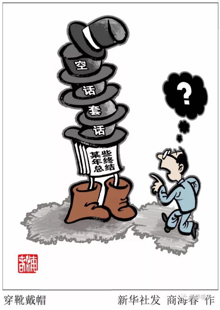 """习近平总书记@全体党员,纠正""""四风""""不能止步 新湖南www.hunanabc.com"""