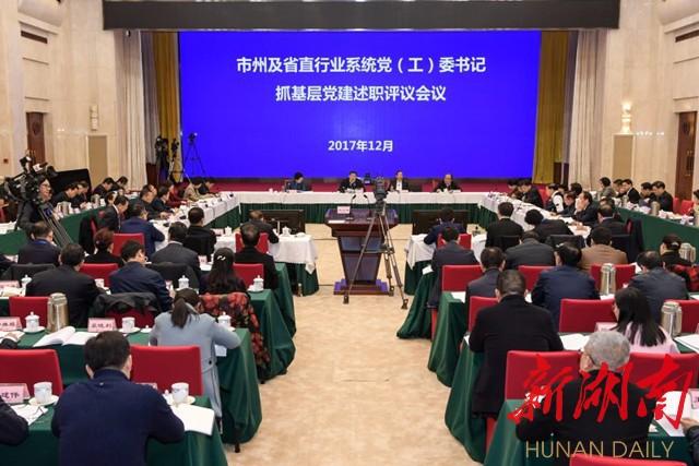 杜家毫:坚持以党的政治建设为统领 不断提升基层党建工作质量和水平 新湖南www.hunanabc.com