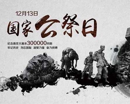直播回看:南京大屠杀死难者国家公祭仪式举行