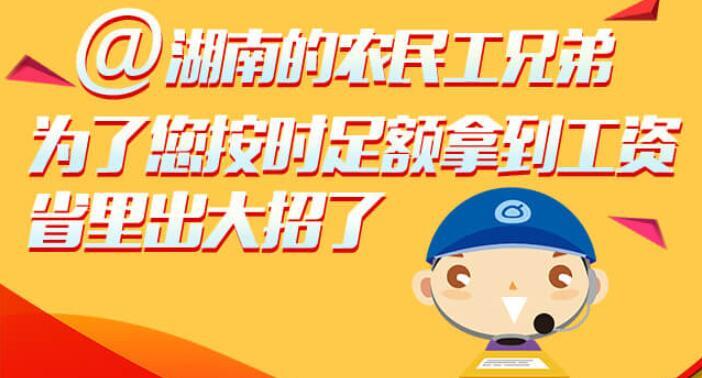 @湖南的农民工兄弟 为了您按时足额拿到工资,省里出大招了