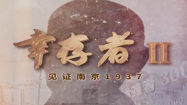 《幸存者――见证南京1937》