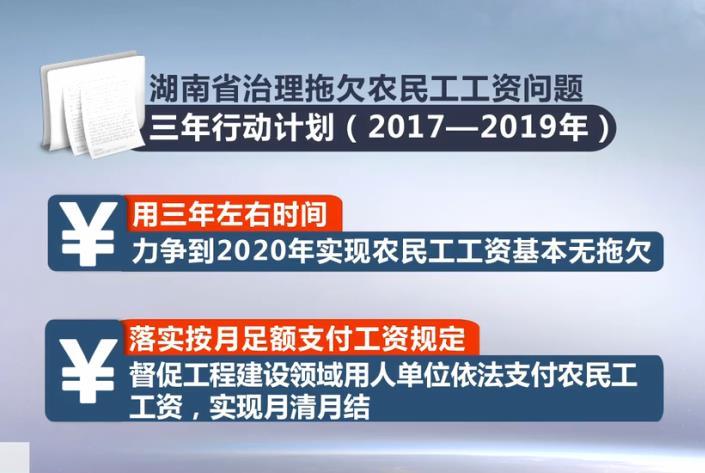 湖南:用3年时间 实现农民工工资无拖欠