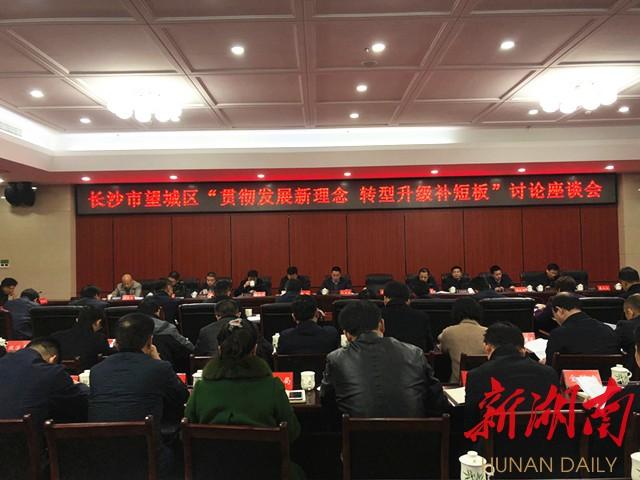 """[长沙] 望城:打造""""三区""""补短板,转型升级谋发展 新湖南www.hunanabc.com"""