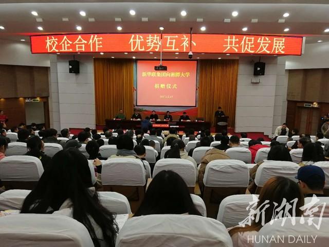 [湘潭] 新华联集团捐赠2000万元助推湘大教育事业发展 新湖南www.hunanabc.com