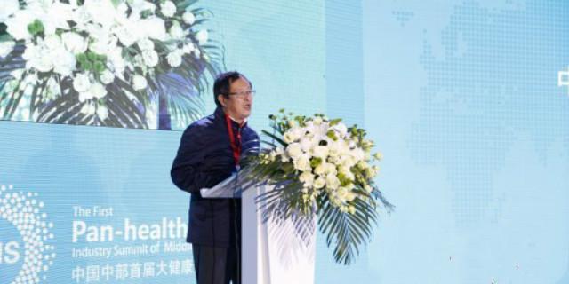 中国中部首届大健康产业高峰论坛长沙举行