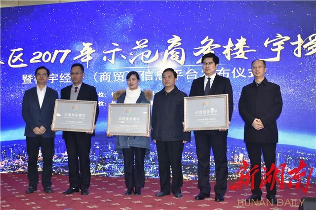 [长沙] 长沙首个楼宇经济(商贸)信息平台今日上线 新湖南www.hunanabc.com