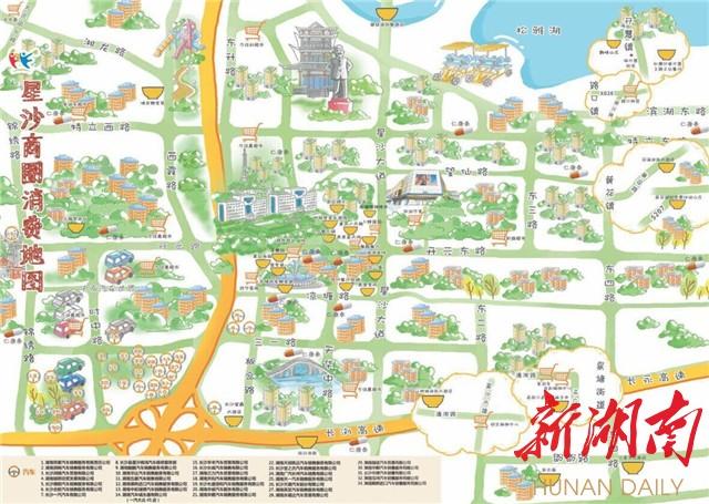 长沙县购物消费节开幕 星沙商圈消费手绘地图亮相