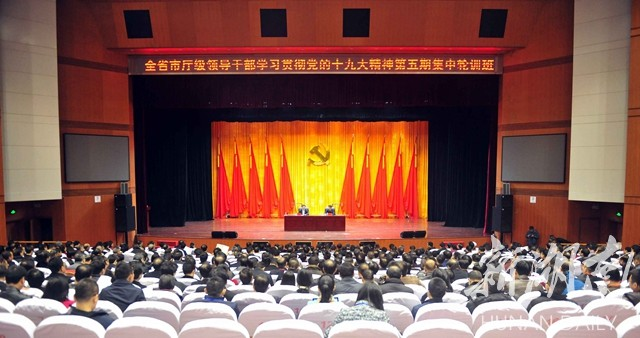 全省市厅级领导干部学习十九大精神第五期开班 王少峰作动员讲话 新湖南www.hunanabc.com