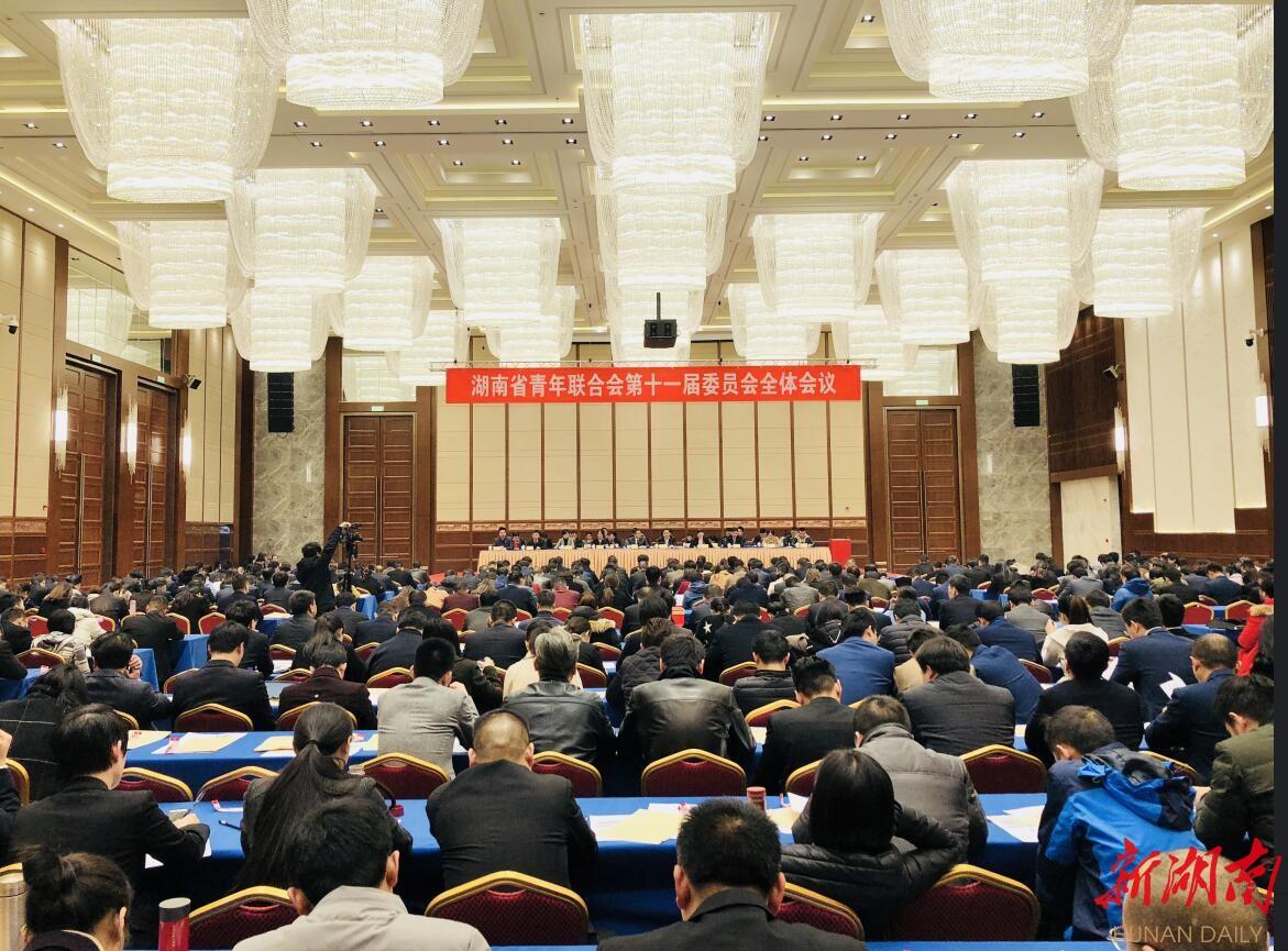李志超当选为湖南省青联第十一届委员会主席 新湖南www.hunanabc.com
