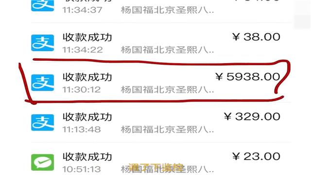 """""""土豪姐""""吃38元麻辣烫却支付5938元"""