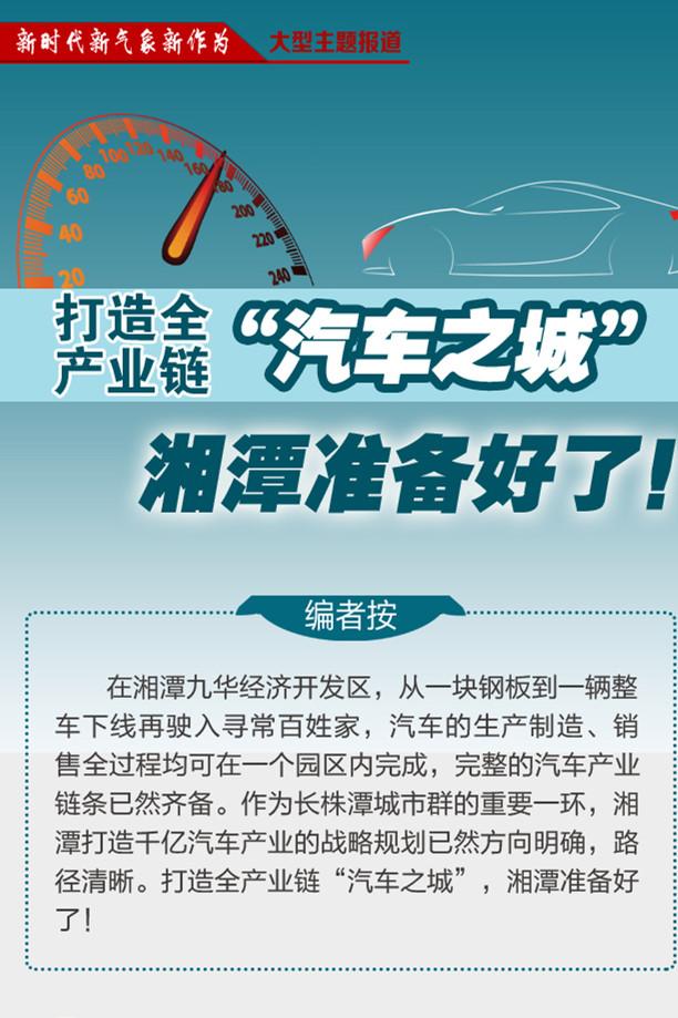 """打造全产业链""""汽车之城"""",湘潭准备好了!"""