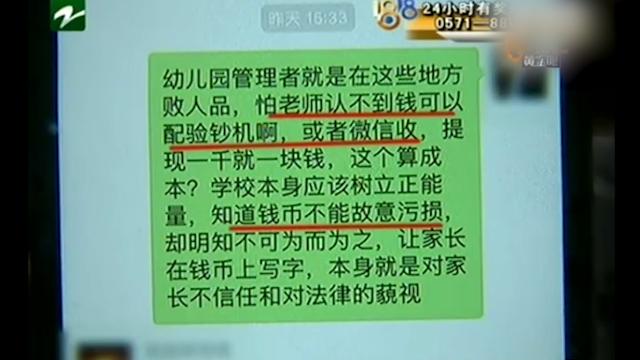 家长拒在人民币上签字 孩子被要求退学